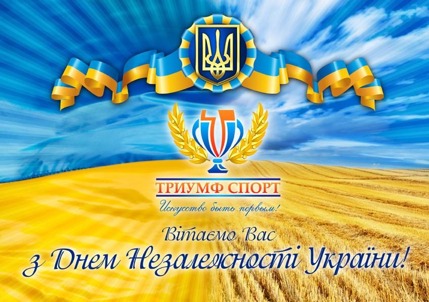 День независимости украины поздравления на украинском языке 500